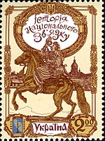 Stamps of Ukraine, 2013-47.jpg