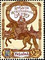 Stamps of Ukraine, 2013-47.jpg