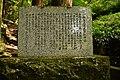 Stone monument of Nagatani Musashi in Dai Jingu(Cha Soumei)-Shrine, Yuyadani, Ujitawara, Kyoto August 5, 2018 04.jpg