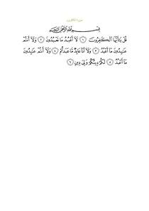 Sura109.pdf