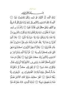 Sura25.pdf