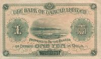 Taiwan (Japanese Colony) 1915 bank note - 1 yen (back).jpg