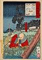 Takeda Daizentayū Harunobu Nyūdō Shingen.jpg