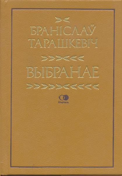 File:Taraskievic.Vybranaje.pdf