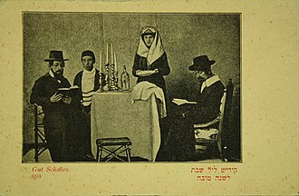 Rosh Hashanah - Image: The National Library of Israel, Jewish New Year cards C SH 040