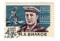 The Soviet Union 1964 CPA 3002 stamp (World War II Hero Starshina 1st Class Nikolai Vilkov and Battle) cancelled.jpg