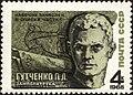 The Soviet Union 1968 CPA 3596 stamp (World War II Hero Political Commissar Peter Gutchenko).jpg