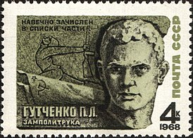 The Soviet Union 1968 CPA 3596 stamp (World War II Hero Political Commissar Peter Gutchenko).jpg