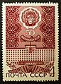 The Soviet Union 1970 CPA 3904 stamp (Mari Autonomous Soviet Socialist Republic (Established on 1920.11.04)) large resolution.jpg