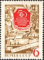 The Soviet Union 1971 CPA 3978 stamp (Board with Anniversary Text against Features of National Economy).jpg
