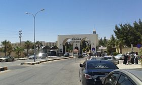The main gate of Mu'tah University.jpg