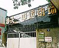The main playground of the old campus.jpg
