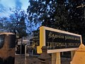Thirumalai nayakkar mahal - Entrance.jpg