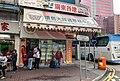 Trans-Island Chinalink ticketing centre (20190220094922).jpg