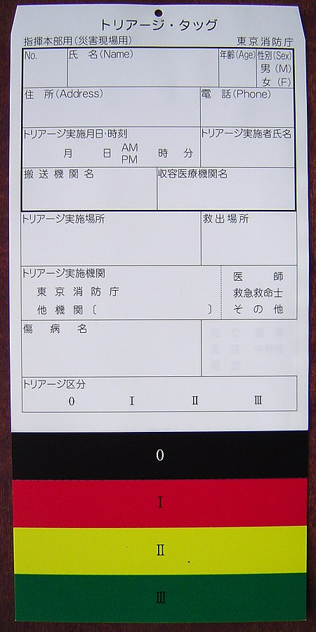 ファイル:Triage tag (Tokyo Fire Department).jpg