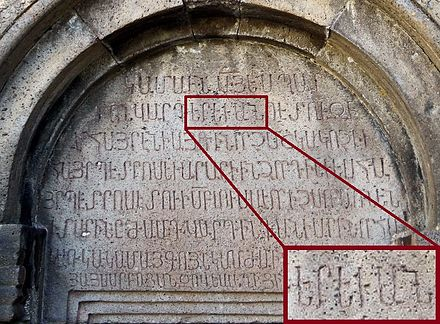 """YEREVAN"" (ԵՐԵՒԱՆ) in an inscription from Kecharis, dating back to 1223[26]"