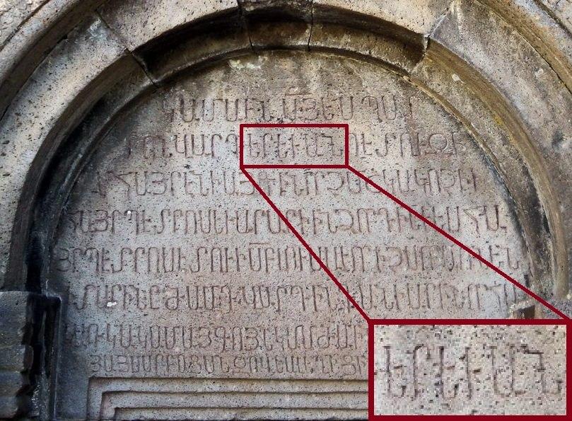 Tsaghkadzor, Kecharis, S. Nshan, timpano (Yerevan in inscription)