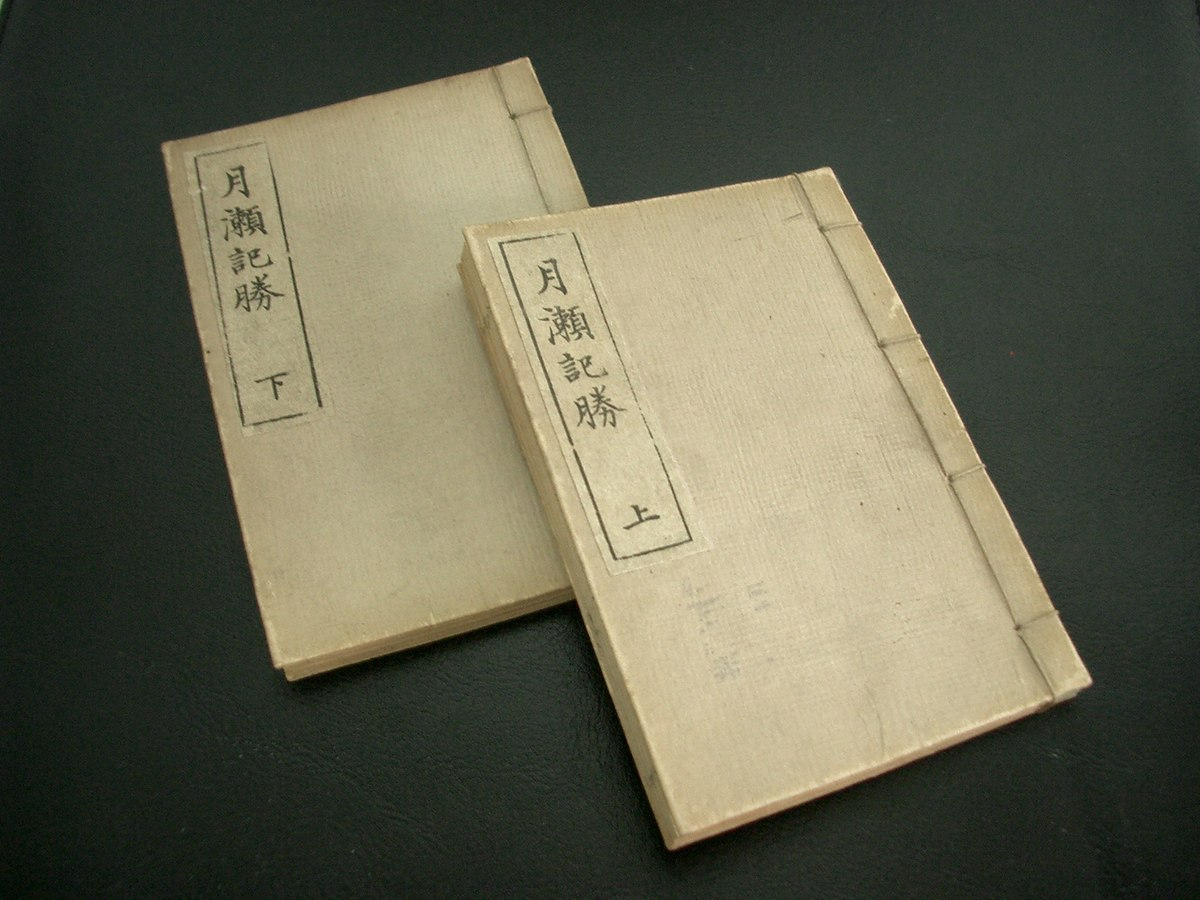 Japanese Paper Book Cover : Japanese books wikipedia
