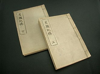 Japanese books - 19th century books of Japan