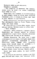V.M. Doroshevich-Collection of Works. Volume VIII. Stage-80.png