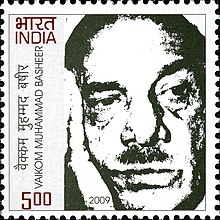 Vaikom Muhammad Basheer 2009 stamp of India.jpg