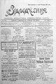 Vidrodzhennia 1918 131.pdf