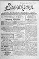 Vidrodzhennia 1918 146.pdf