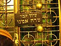 Visit a Cave of the Patriarchs in Hebron Palestine 2004 128.jpg