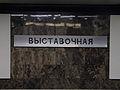 Vystavochnaya (Выставочная) (5102047202).jpg