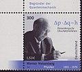 Werner Heisenberg Briefmarke.jpg