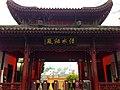 Wuchang, Wuhan, Hubei, China - panoramio (46).jpg