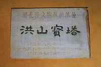 Wuhan Hongshan Baota 2012.11.21 11-35-10.jpg
