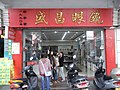 Xinhui 新會城 大新路 Daxin Lu optician glasses shop visitors.JPG