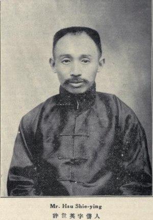 Xu Shiying - 《中国名人录(第三版)》中的Xu Shiying照片