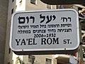 Ya'el Rom Str., Petah Tikva.JPG