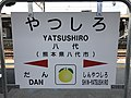 Yatsushiro Station Sign (JR) 1.jpg