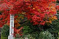 Yoshimine-dera (8255252173).jpg