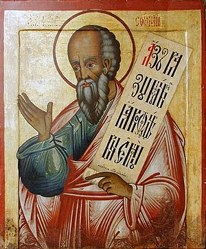 Zephaniah - An 18th-century Russian icon of the prophet Zephaniah in Kizhi, Karelia