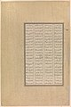 """Bahram Gur Advances by Stealth against the Khaqan,"" Folio 577v from the Shahnama (Book of Kings) of Shah Tahmasp MET DP260241.jpg"