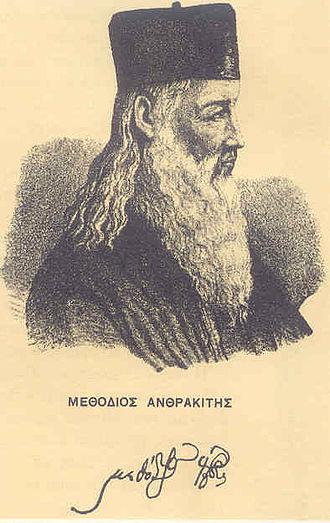 Methodios Anthrakites - Image: Μεθόδιος Ανθρακίτης
