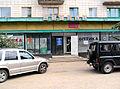 Аптека в Серафимовиче.jpg