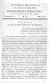 Вологодские епархиальные ведомости. 1895. №17, прибавления.pdf