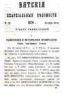 Вятские епархиальные ведомости. 1870. №20 (офиц.).pdf