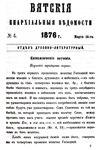 Вятские епархиальные ведомости. 1876. №06 (дух.-лит.).pdf