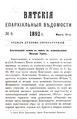 Вятские епархиальные ведомости. 1892. №06 (дух.-лит.).pdf