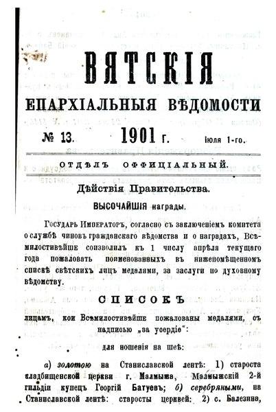 File:Вятские епархиальные ведомости. 1901. №13 (офиц.).pdf