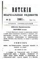 Вятские епархиальные ведомости. 1901. №13 (офиц.).pdf