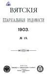 Вятские епархиальные ведомости. 1903. №19 (офиц.).pdf