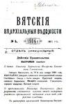 Вятские епархиальные ведомости. 1904. №05 (офиц.).pdf