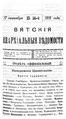 Вятские епархиальные ведомости. 1915. №38.pdf